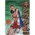 キングダム 第22巻 あらすじ&感想 (ネタバレ有)
