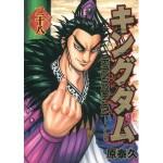 キングダム 第28巻 あらすじ&感想 (ネタバレ有)