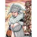 キングダム 第29巻 あらすじ&感想 (ネタバレ有)
