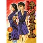 キングダム 第5巻 あらすじ&感想(ネタバレ有)
