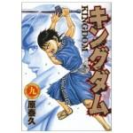 キングダム 第9巻 あらすじ&感想(ネタバレ有)