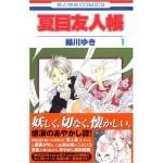 夏目友人帳 第1巻 あらすじ内容&感想 (ネタバレ有)