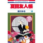 夏目友人帳 第14巻 あらすじ内容&感想 (ネタバレ有)