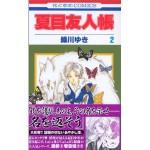 夏目友人帳 第2巻 あらすじ内容&感想 (ネタバレ有)