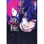 東京喰種トーキョーグール 第8巻 ネタバレ あらすじ内容&感想