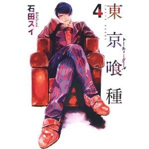 東京喰種4