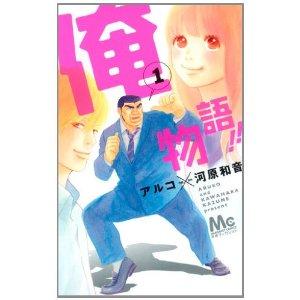 俺物語01