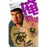 俺物語!! 第2巻 ネタバレ あらすじ内容&感想