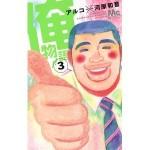俺物語!! 第3巻 ネタバレ あらすじ内容&感想