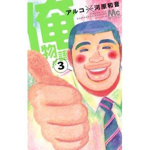 俺物語03