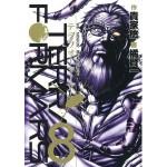 テラフォーマーズ 第8巻 ネタバレ あらすじ内容&感想