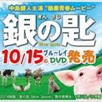 銀の匙実写映画DVD&BD発売日決定!激安予約受付中!