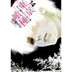 東京喰種トーキョーグール 最終14巻の発売日と内容ネタバレ