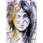 横浜線ドッペルゲンガー 最新2巻の発売日と内容ネタバレ