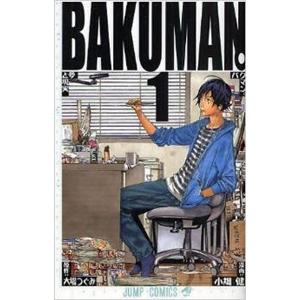 バクマン。 (1)