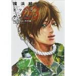横浜線ドッペルゲンガー 最新3巻の発売日と内容ネタバレ