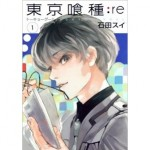 東京喰種トーキョーグール:re 最新1巻の発売日と内容ネタバレ