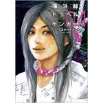 横浜線ドッペルゲンガー 最終4巻の発売日と内容ネタバレ