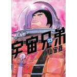 宇宙兄弟 25巻の発売日と内容ネタバレ ついに六太宇宙へ!