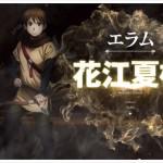 アルスラーン戦記 エラム役声優の花江夏樹に決定!