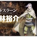アルスラーン戦記 アルスラーン役声優の小林裕介に決定!