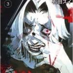 東京喰種トーキョーグール:re 最新3巻の発売日と内容ネタバレ 各所での死闘とオウル参戦!?
