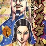 キングダム 最新39巻の発売日と内容ネタバレ 昌平君の謀反と呂不韋の語る天下