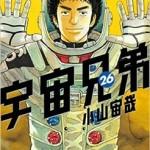 宇宙兄弟 26巻の発売日と内容ネタバレ シャロンの病状悪化と月面着陸トラブル!?