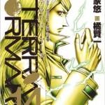 テラフォーマーズ 最新14巻の発売日と内容ネタバレ 地球の危機と九頭龍陥落!?