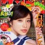 トキワ来たれり!! 最新 32話 ネタバレ&感想 喪失と継承