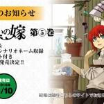魔法使いの嫁 5巻の初回限定版の特典内容と価格について ドラマCD!?