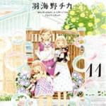 3月のライオン 最新11巻の発売日と内容ネタバレ 川本三姉妹と誠二郎