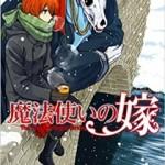 魔法使いの嫁 4巻の発売日と内容ネタバレ エリアスの過去