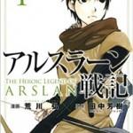 アルスラーン戦記 最新4巻の発売日と内容ネタバレ 目指すはペシャワール!