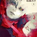 東京喰種トーキョーグール:re 最新5巻の発売日と内容ネタバレ 月山家殲滅戦開始!