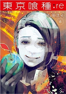 東京喰種re 6巻