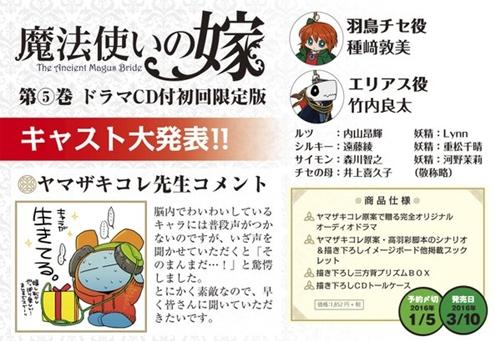 魔法使いの嫁 ドラマCD追記02