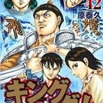 キングダム 最新42巻の発売日と内容ネタバレ 黒羊の戦い二日目