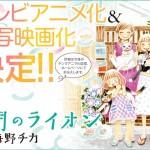 3月のライオン実写映画化キャスト第2弾発表!川本三姉妹の配役は!?