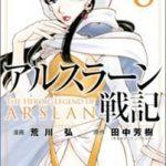 アルスラーン戦記 最新6巻の発売日と内容ネタバレ 二人の王子の邂逅