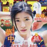 """トキワ来たれり!! 最新 76話 ネタバレ&感想 """"ボク""""ではない方のりいん!?"""
