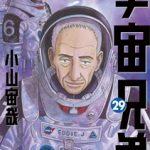 宇宙兄弟 29巻の発売日と内容ネタバレ 太陽フレアと新たなミッション