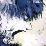 東京喰種トーキョーグール:re 最新9巻の発売日と内容ネタバレ 混迷する流島攻略戦