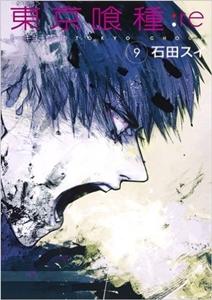 東京 グール re 最 新刊 発売 日