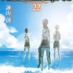 進撃の巨人 最新22巻の発売日と内容ネタバレ 自由への誓いと継承