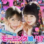 トキワ来たれり!! 最新 108話 ネタバレ&感想 ソーサリーギャンビット!