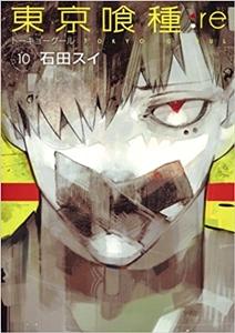東京喰種トーキョーグール:re 最新10巻の発売日と内容ネタバレ 黒山羊(ゴート)結成と旧多のシナリオ