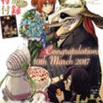 魔法使いの嫁 最新 37話 ネタバレ&感想 魔女への誘い