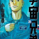宇宙兄弟 最新31巻の発売日と内容ネタバレ バックアップクルー選抜試験と太陽フレア