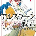 アルスラーン戦記 漫画 最新 7巻の発売日と内容ネタバレ シンドゥラへ